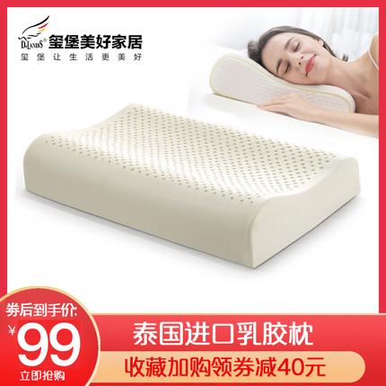 玺堡泰国天然乳胶枕头男女儿童成人护颈椎枕单人双人记忆橡胶枕芯