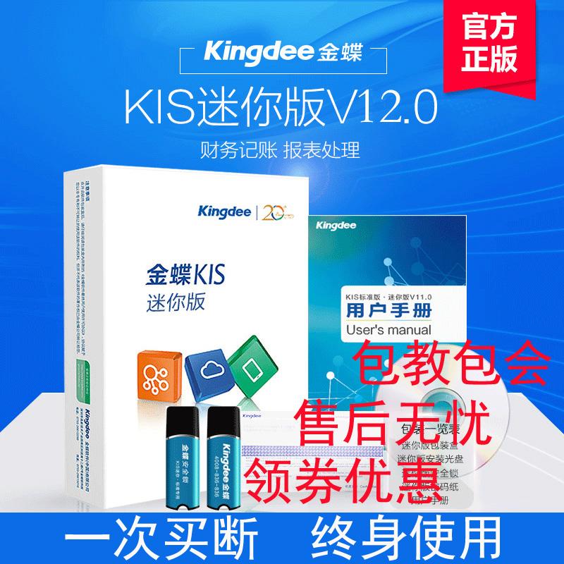 正版金蝶財務軟件帶票包郵 金蝶kis迷你版V12.0金蝶財務管理軟件