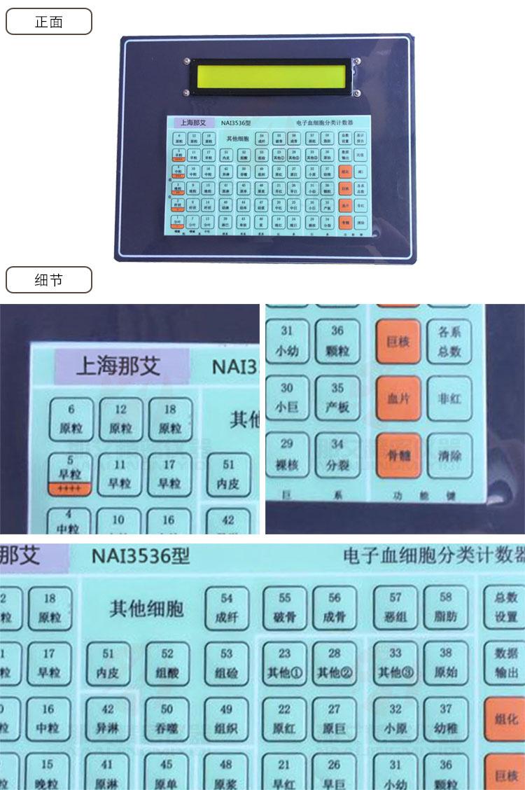 细节-细胞计数器58.jpg