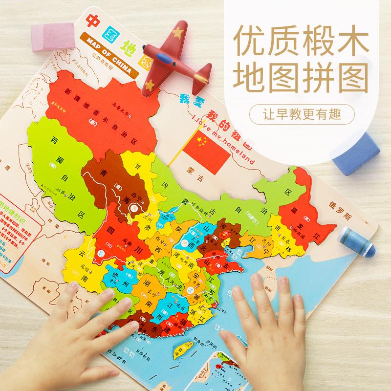 中国世界地图儿童拼图2-3-4-6-7-8周岁木质早教益智力玩具男女孩