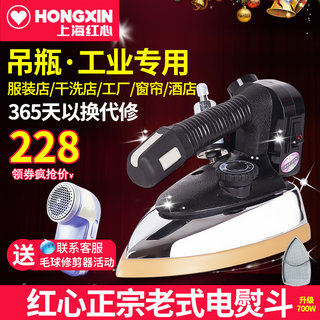 Red heart brand professional bottle steam iron, clothing, dry cleaning curtain shop, high-power industrial iron for household use