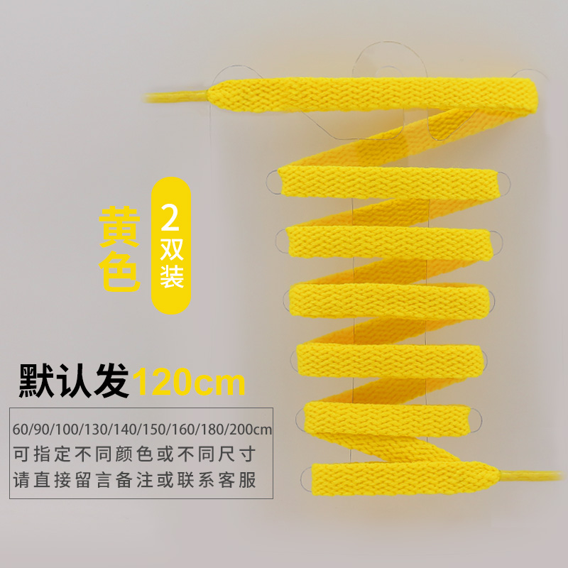 Single Layer Of Yellow (120cm) Two Pairs