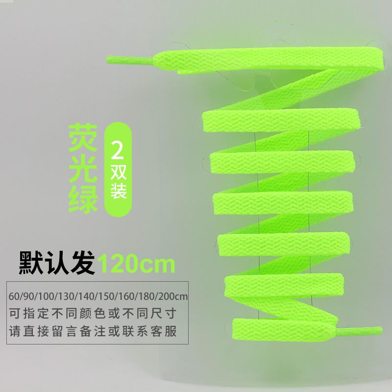 Single-layer Fluorescent Green (120cm) Two Pairs