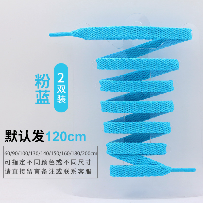 Single Layer Powder Blue (120cm) Two Pairs