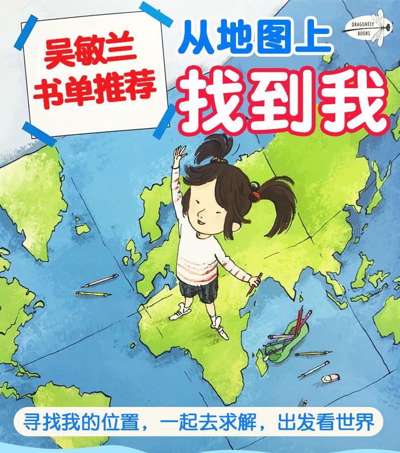英文原版繪本 Me on the Map從地圖上找到我吳敏蘭繪本123 第115本兒童科普認知地理位置圖畫書英文閱讀育兒學前教育童書