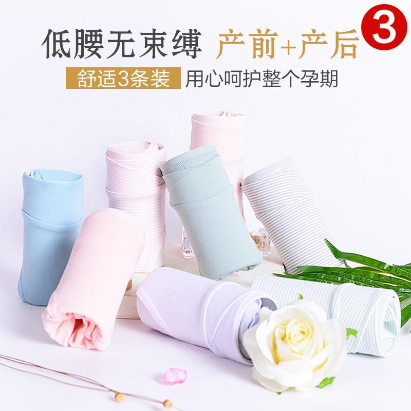 Phụ nữ mang thai của đồ lót cotton thấp eo mang thai dạ dày lift 2-6 4-7 tháng không kháng khuẩn quần thở nữ sau sinh mùa hè