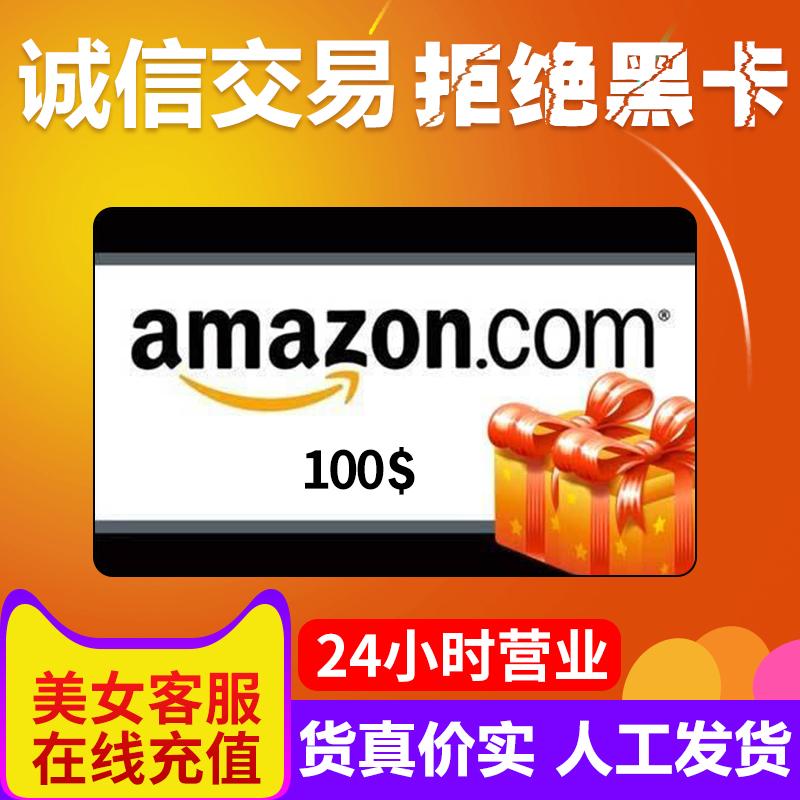 美亚礼品卡 美国亚马逊购物卡amazon gift card