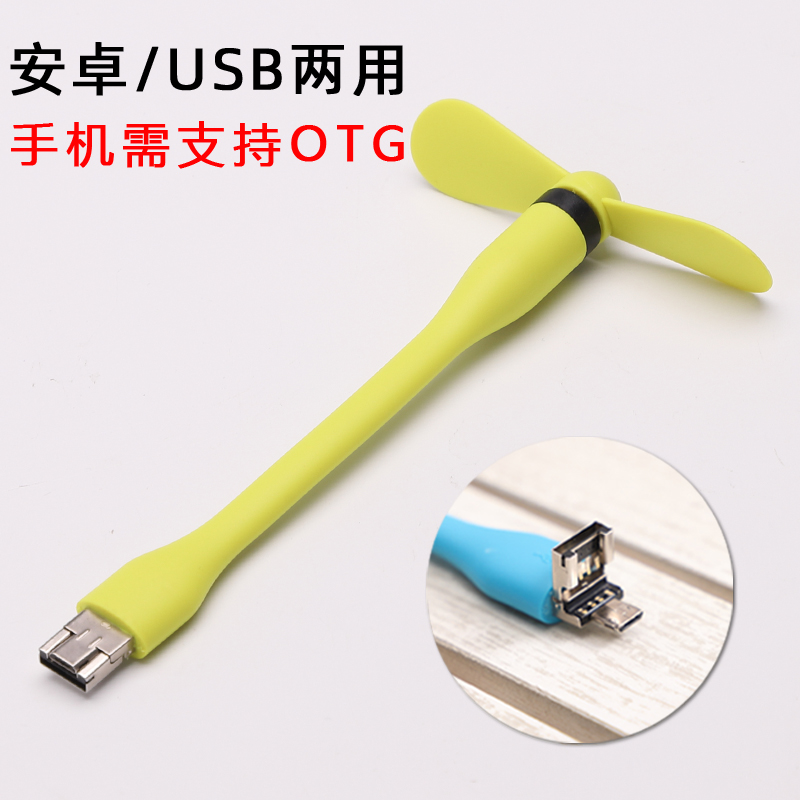 Green Android USB dual purpose