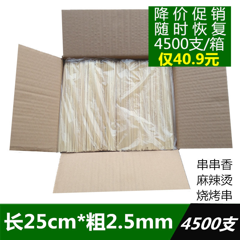Barbecue bamboo sign whole box wholesale 25cm x 2.5mm Kandong cooking string one-time spicy hot string string incense bamboo snout