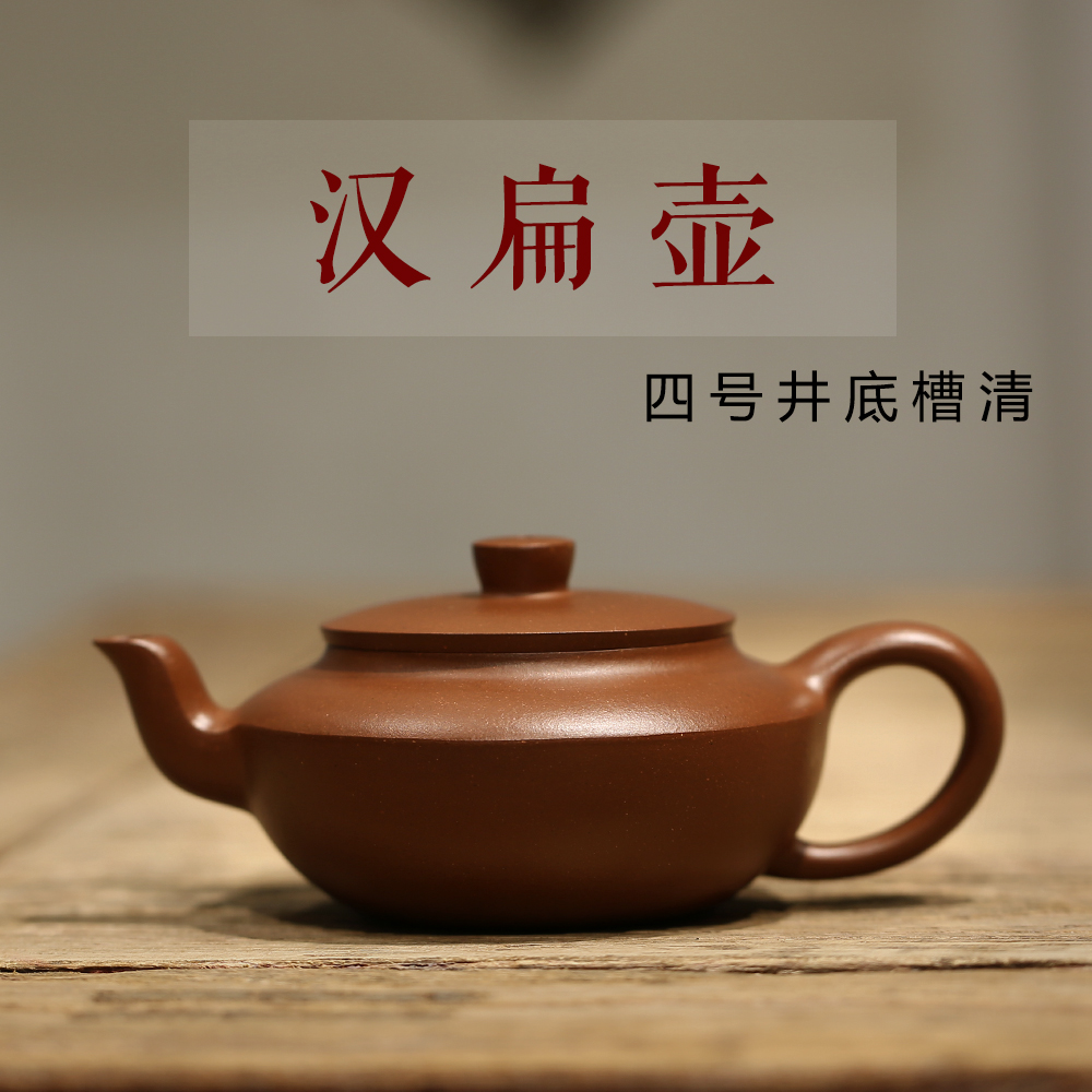 Han Tao Yixing authentic pure handmade purple sand pot famous ore old purple mud bottom tank Qing Han flat tea pot tea set