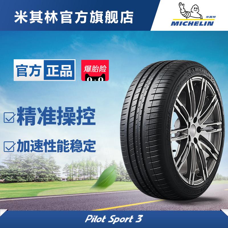 Lốp Michelin 245 35ZR18 92Y PILOT SPORT 3 gói chính hãng - Lốp xe