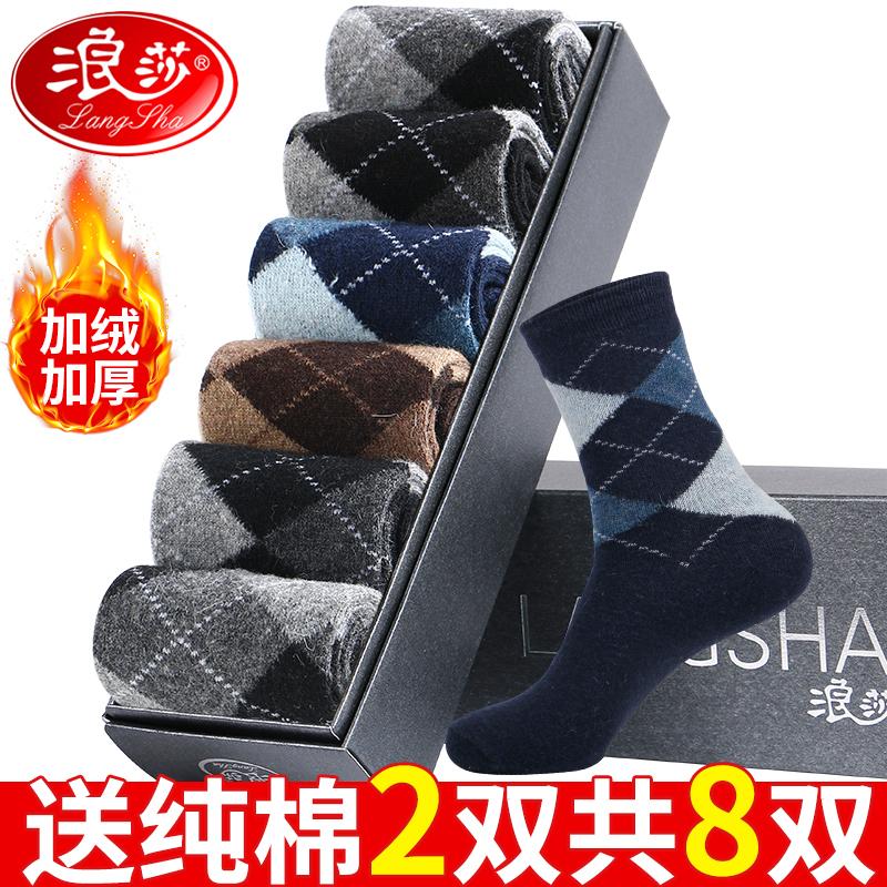 Vớ len nam mùa đông dày cộng với ống cao bằng nhung Langsha vớ nam trong ống siêu dày vớ nam ấm - Vớ nam