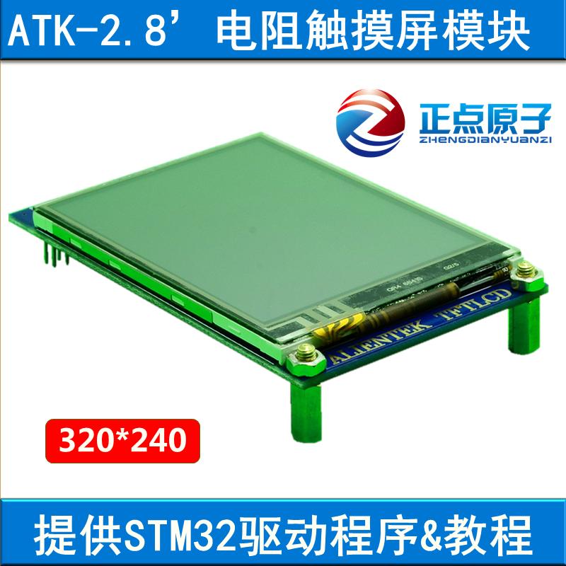 【Экран MCU: резистивный экран】2,8-дюймовый TFT LCD сенсорный экран модуль (Разработка STM32 панель примерка