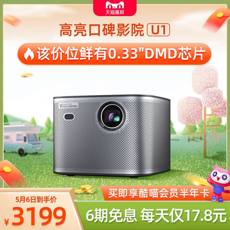 (Recommended by Lin Shanshan)Tmall magic screen U1 projector home bedroom living room voice 1080p4K ultra HD high brightness mobile phone projection TV 3D large screen smart home theater