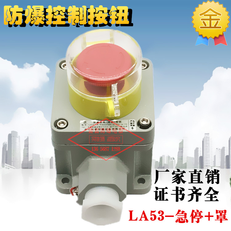 Explosion-proof LA53-Emergency stop button ,explosion-proof self-locking button