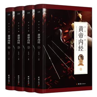 【彩色详解】黄帝内经全集正版中医养生图解