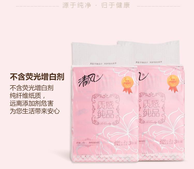 清风-超质感袋装抽取式面纸_04.jpg
