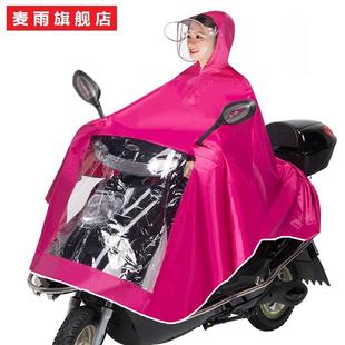【麦雨】加大加厚三帽檐电动车雨衣雨披