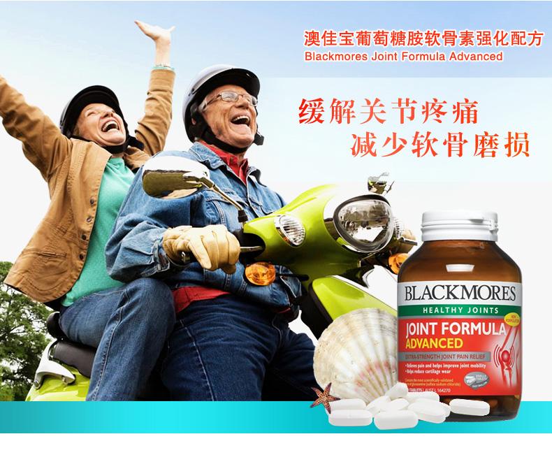 Blackmores/澳佳宝 中老年关节养护组合 维骨力+胺糖软骨素配方 ¥567.00 产品中心 第1张