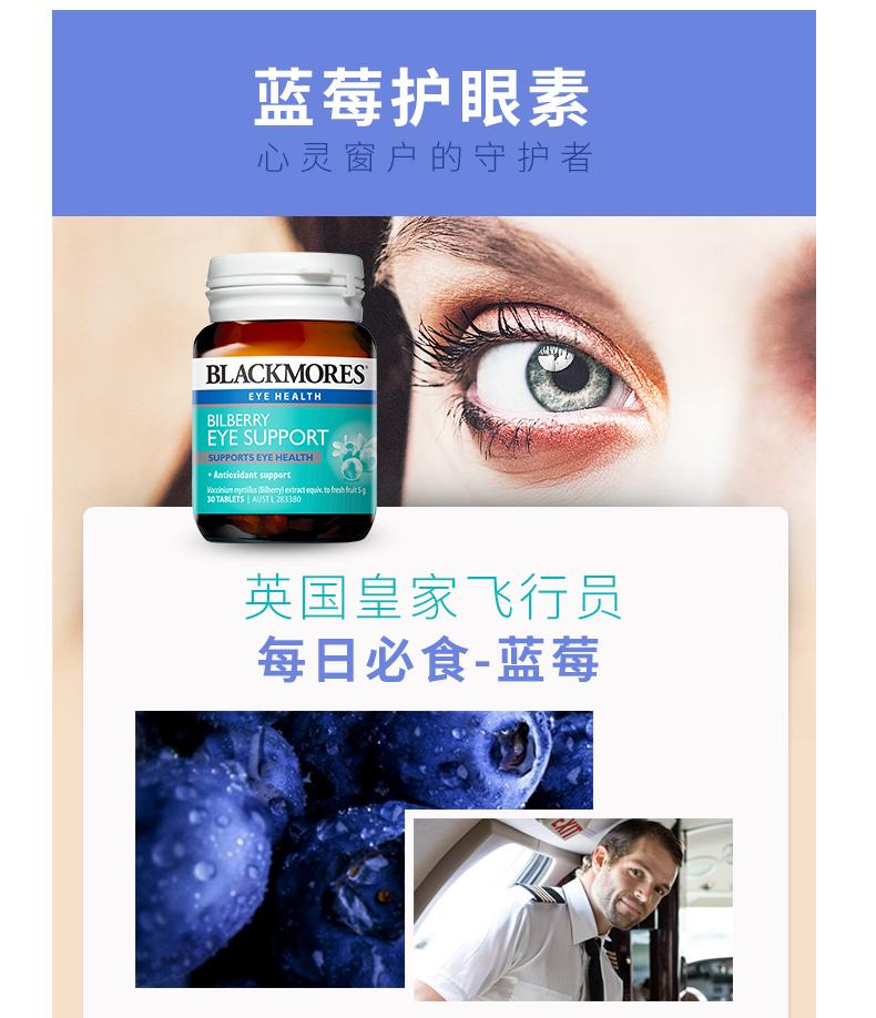 【预售】Blackmores蓝莓护眼片30粒*2瓶 含花青素 澳洲原装进口 魅力男性 第5张