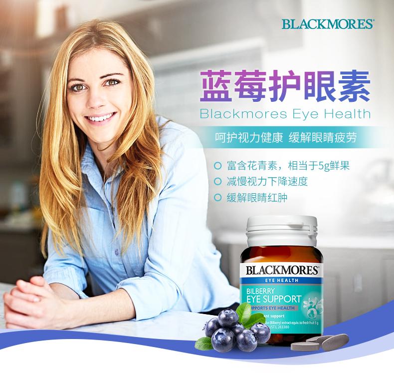 【预售】Blackmores蓝莓护眼片30粒*2瓶 含花青素 澳洲原装进口 魅力男性 第3张