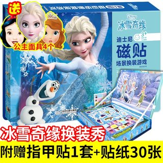 Ice Snow Qiyuan Magnetic Posts Dressup Game Toy Book Ericsson Princess Disney Book Story Subjects Children 6-8-12 Aged magnetic magical focus training game book Princess dressup sticker book children's stickers book