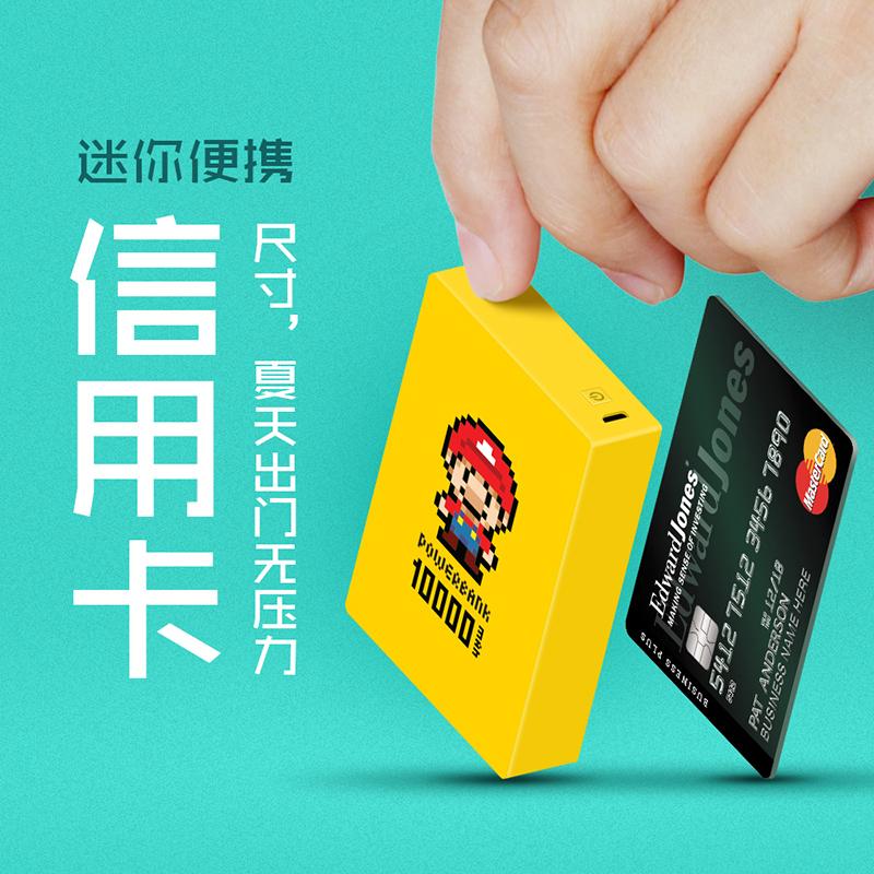 黑鱼小巧移动电源10000毫安,送朋友颜值礼物