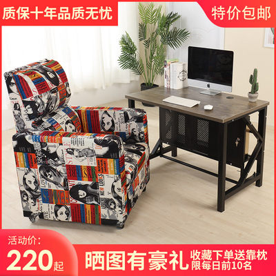 Feixiang Internet Cafe Bar Single Lazy Fabric Imitation Leather Gaming Game Net Fish Rear Chassis Solid Wood Sofa Computer Desk and Chair