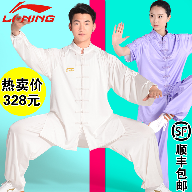 147974ece Tai Chi Clothing female Li Ning spring and summer martial arts performance  clothing Milk Silk male practice clothing taijiquan clothing martial arts  ...