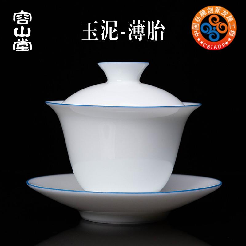 Rongshantang White sứ Sancai Cover Bát Kích thước Miaojin Tea Bowl Kung Fu Tea Set Single Tea Maker Tea Tea Cup - Trà sứ