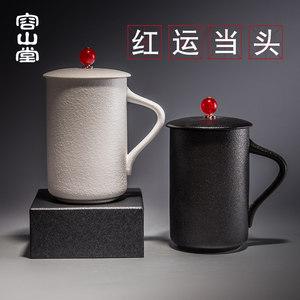 容山堂文成陶瓷马克杯粗陶中式带盖茶水杯办公杯大容量情侣商务杯