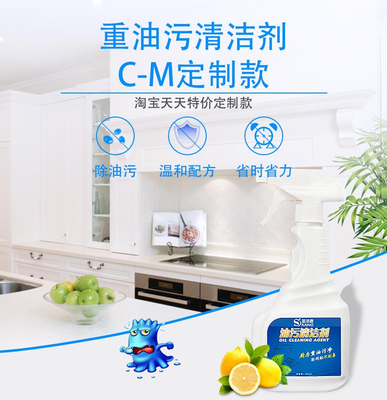 圣洁康  强力清洁剂 500ml    厨房去油神器 图1