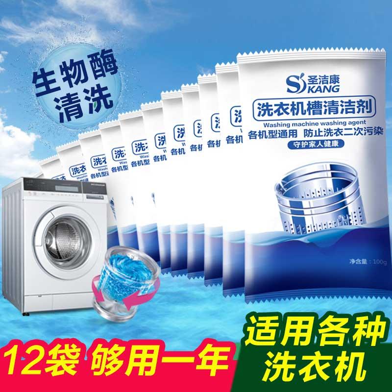 圣洁康洗衣机槽清洗剂清洁剂滚筒式波轮全自动家用非杀菌消毒除垢_天猫超市优惠券