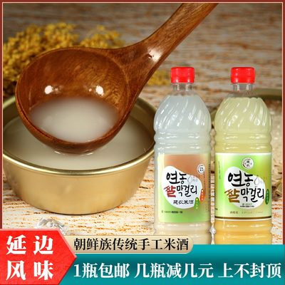 Northeast Yanbian Korean Nationality Yannong Rice Wine Margarita Chalet Sweet and Sour Korean Corn Moon Wine Free Shipping