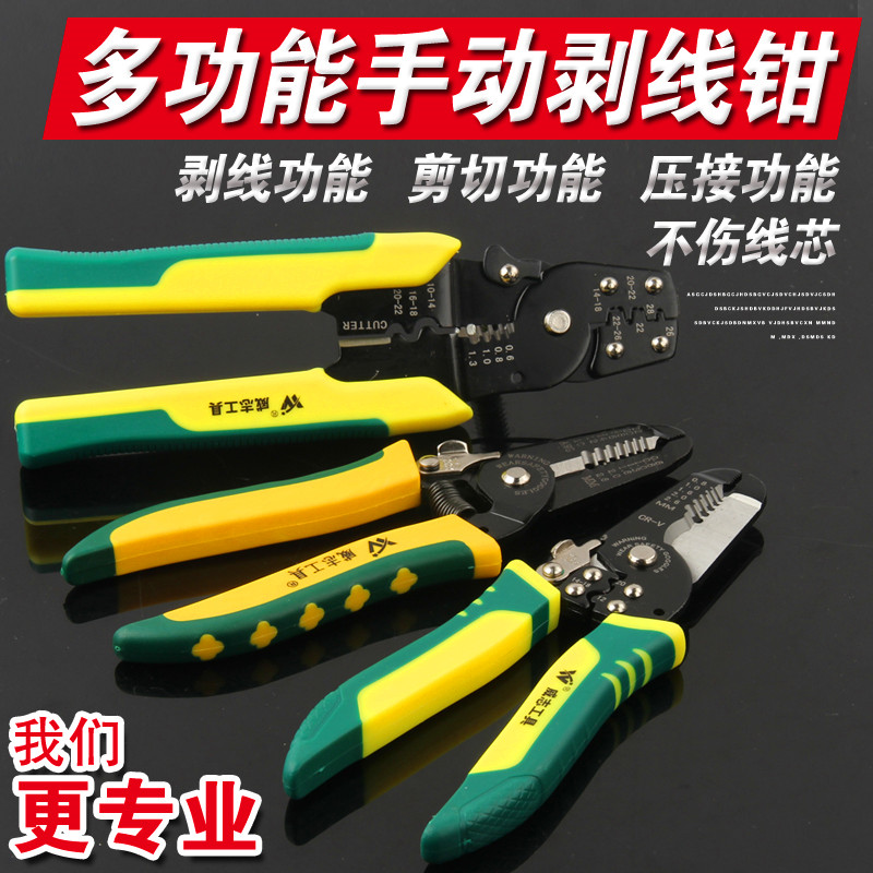 usd 6 44 wire stripping pliers multi function electrician special rh chinahao com electrical wiring tools and their function Automotive Wiring Pin Removal Tool