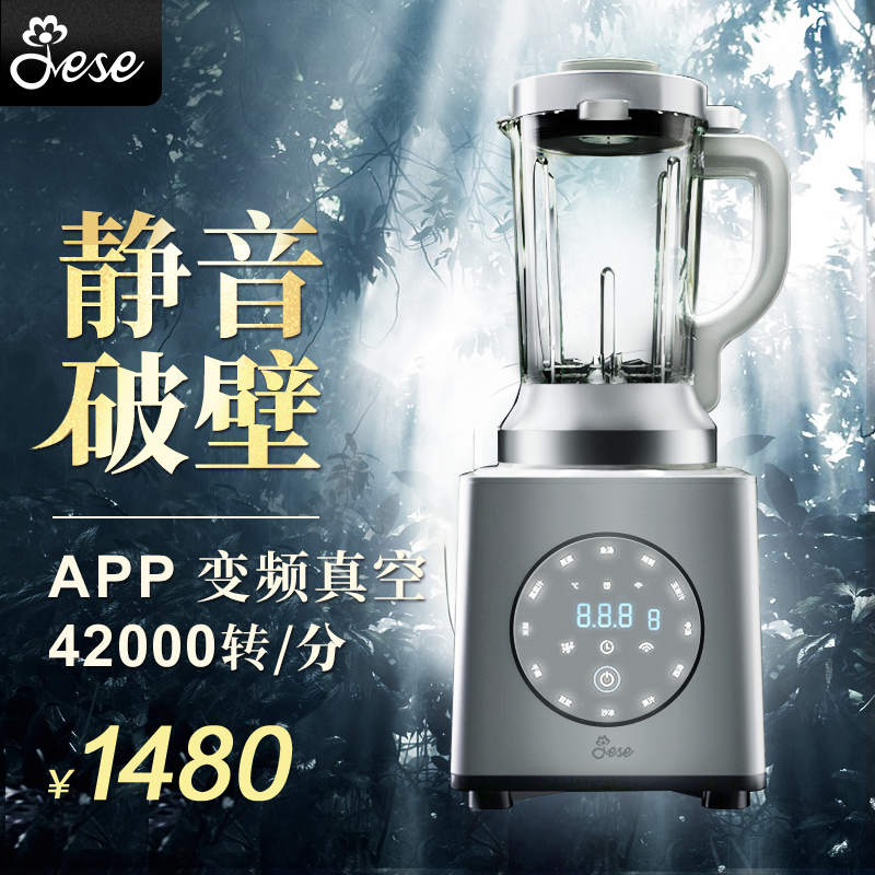 Us Jese Jie's 100Q broken cooking machine mute household heating automatic vacuum small broken machine
