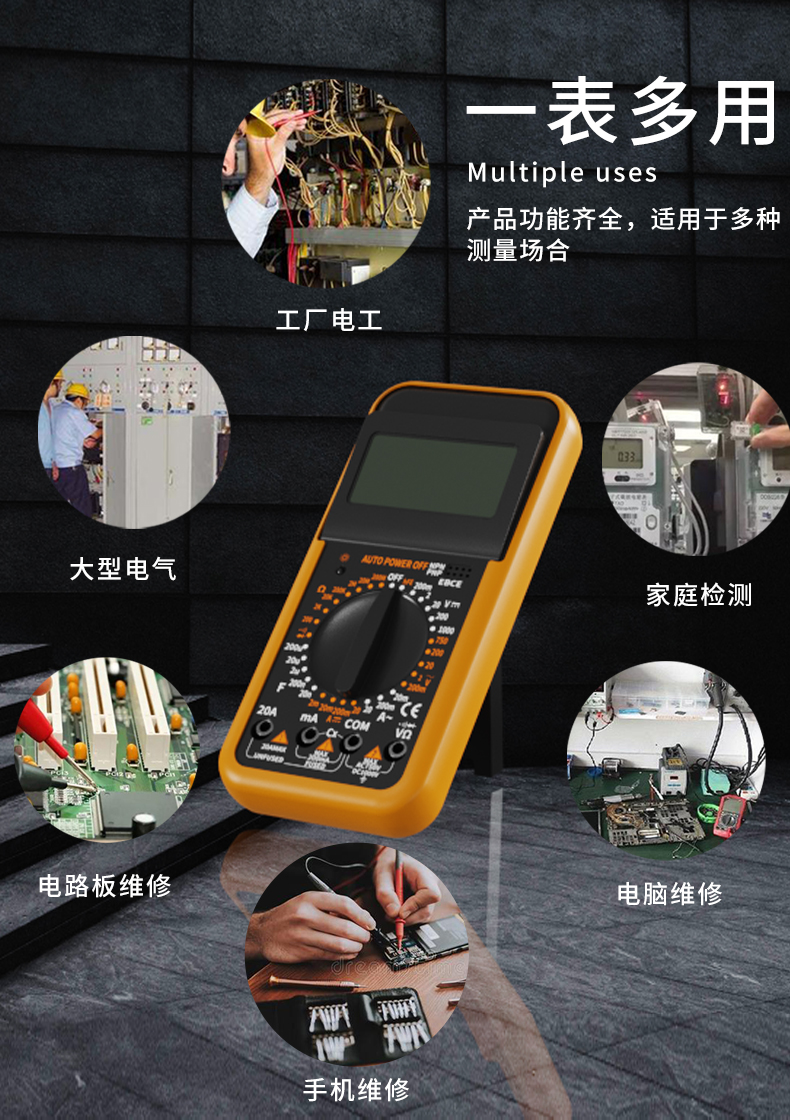 万用电表数字高精度全自动语音防烧智能小型万用电錶万能表详细照片