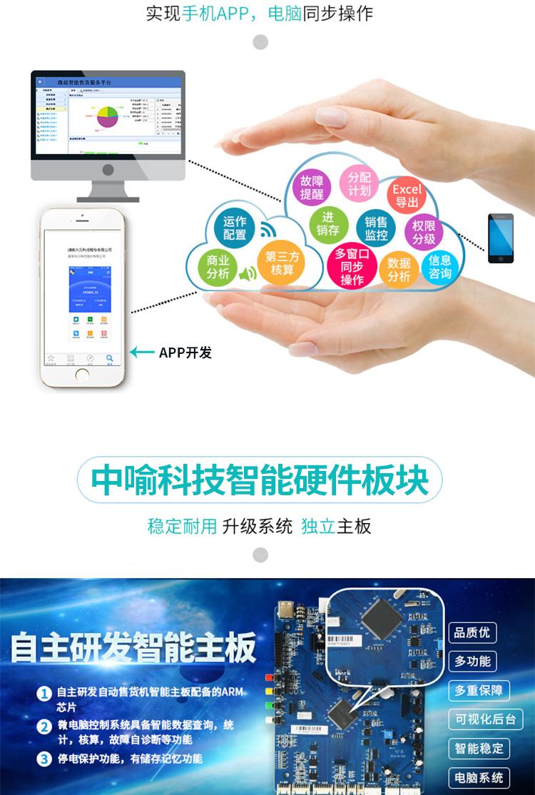 饮料机 自动售货机,升降售货机,无人智能售货机方案开发产品定制软件定制