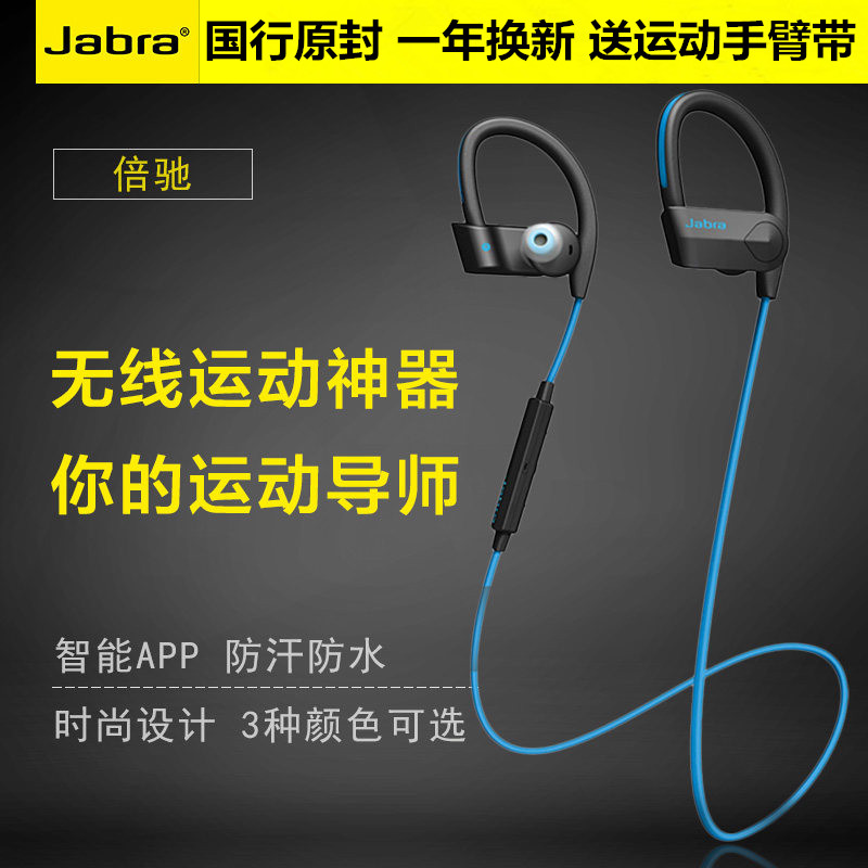 san francisco d238c 12a8b Jabra / Jabra PACE Multi-Purpose Music Sports Smart Wireless Bluetooth  Headset Waterproof
