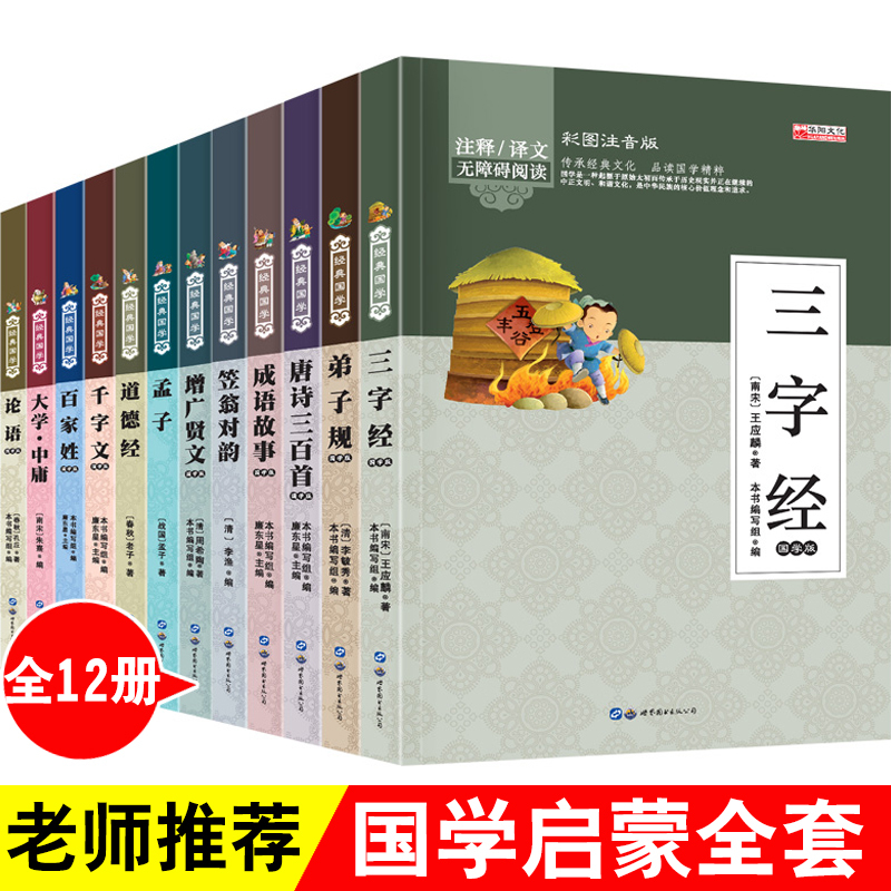《国学启蒙经典丛书》全套12册