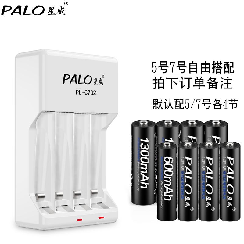 星威充电电池充电器套装5号7号各4节