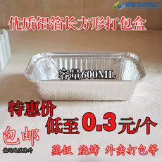 Disposable tin tray Aluminum foil lunch box packing box Fast food box barbecue box rectangular pasta snack 焗 lunch box