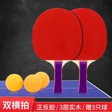 正品初学者乒乓球拍双拍送3个球 券后6.8元起包邮0点开始