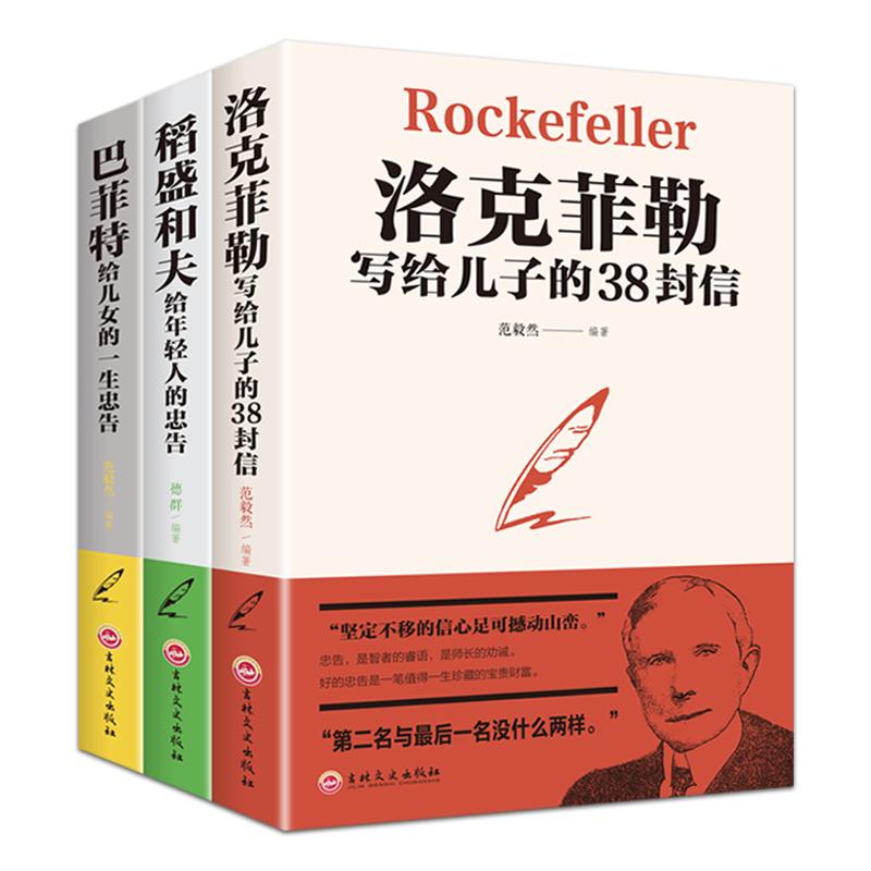 全3册 洛克菲勒写给儿子的38封信巴菲特给女儿的一生忠告稻盛和夫写给年轻人的忠告成功学智慧抖音同款励志书籍畅销书排行榜