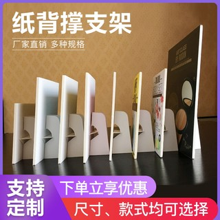 Kt quality white cardboard back support holder plate Chevron board butterfly cardboard sheet paper holder support table card swing sets signboard