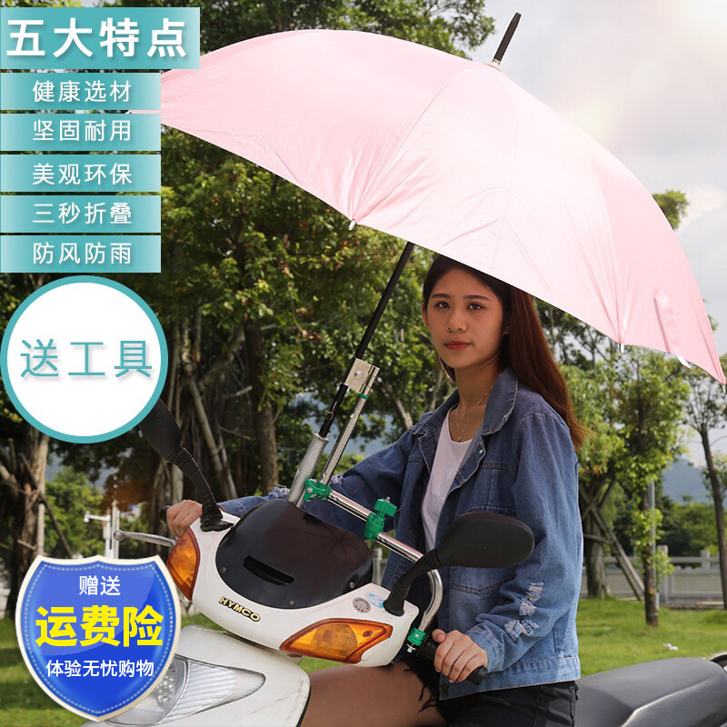 Бесплатная доставка по китаю новая коллекция Подставка для велосипеда с зонтиком электромобиль из нержавеющей стали утепленный Зонтик