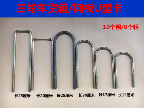 Electric tricyle U-shaped wire bow plate five-hole pressure plate steel plate fixed U-type clamp screw cargo box fixed U-type