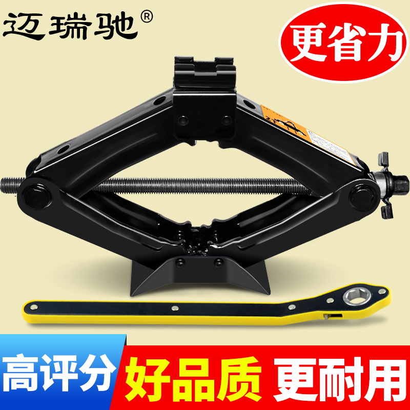 Car jack hand-cranked car with trolley tire replacement tools SUV car  hydraulic rocker horizontal 2 tons
