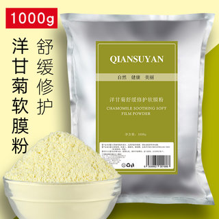 1000g chamomile soft film powder supplement repair soothing sensitive skin beauty salon special natural pure mask powder