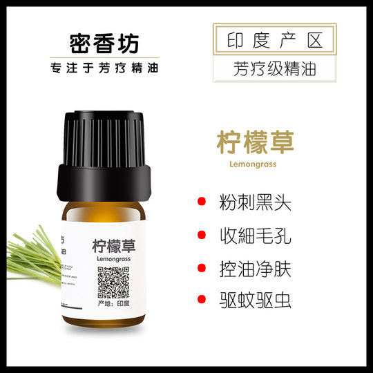 Indian organic Lemongrass single pure essential oil aromatizing citronella citronella pore closing, oil control, mosquito and insect repellent